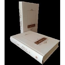 Diyanet Vakfı Yayınları ilmihal 2 cilt (iman ve ibadetler)