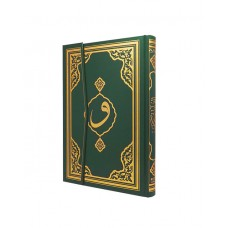 Hafızboy Kur'an-ı Kerim Sert Kapak